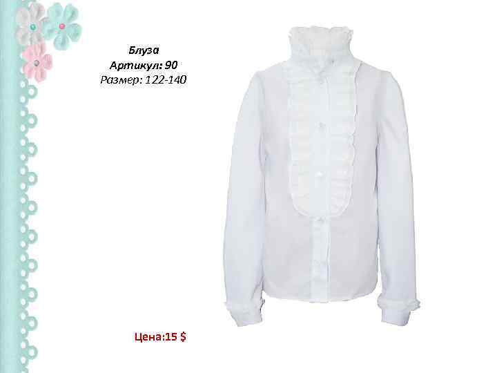 Блуза Артикул: 90 Размер: 122 -140 Цена: 15 $