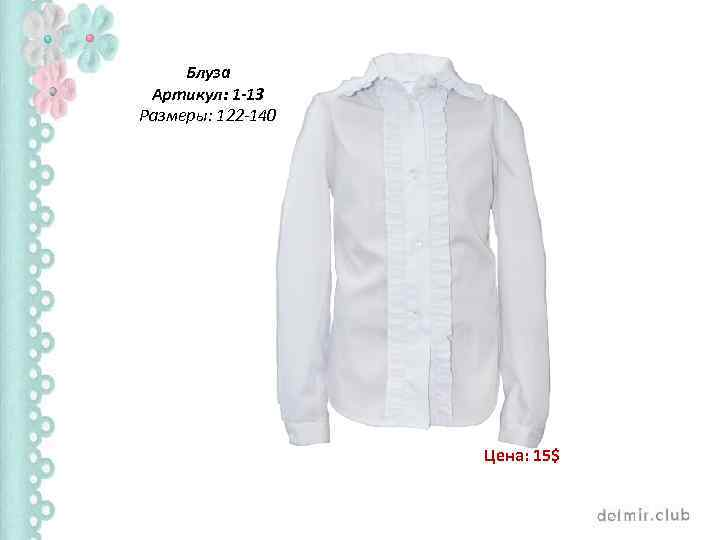 Блуза Артикул: 1 -13 Размеры: 122 -140 Цена: 15$
