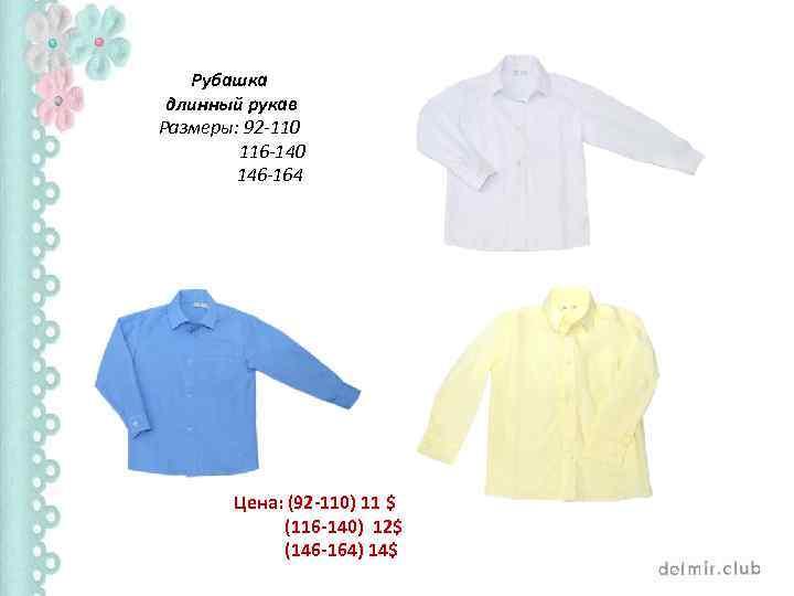 Рубашка длинный рукав Размеры: 92 -110 116 -140 146 -164 Цена: (92 -110) 11