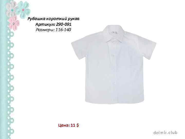 Рубашка короткий рукав Артикул: 290 -091 Размеры: 116 -140 Цена: 11 $