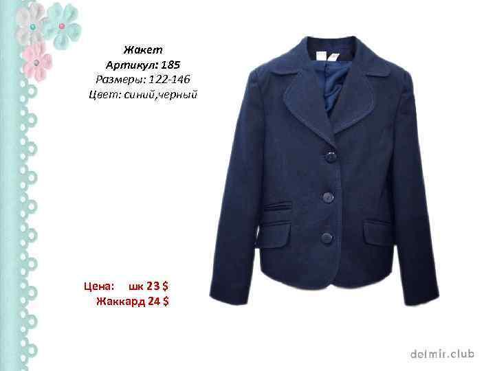 Жакет Артикул: 185 Размеры: 122 -146 Цвет: синий, черный Цена: шк 23 $ Жаккард