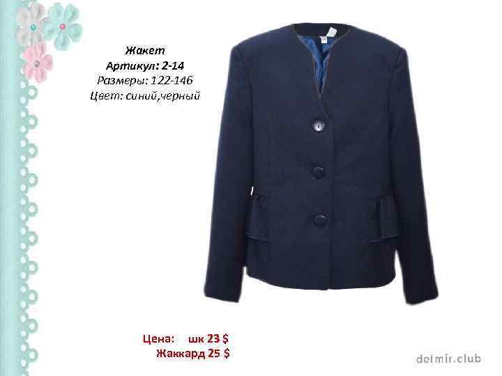 Жакет Артикул: 2 -14 Размеры: 122 -146 Цвет: синий, черный Цена: шк 23 $