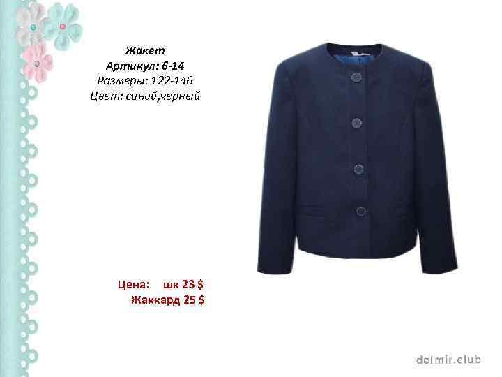 Жакет Артикул: 6 -14 Размеры: 122 -146 Цвет: синий, черный Цена: шк 23 $