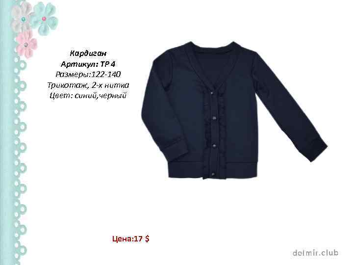 Кардиган Артикул: ТР 4 Размеры: 122 -140 Трикотаж, 2 -х нитка Цвет: синий, черный