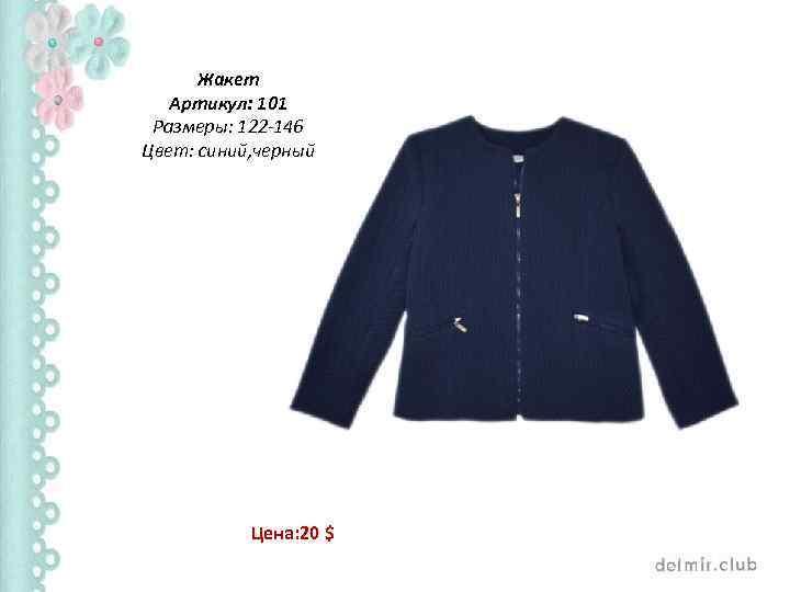Жакет Артикул: 101 Размеры: 122 -146 Цвет: синий, черный Цена: 20 $