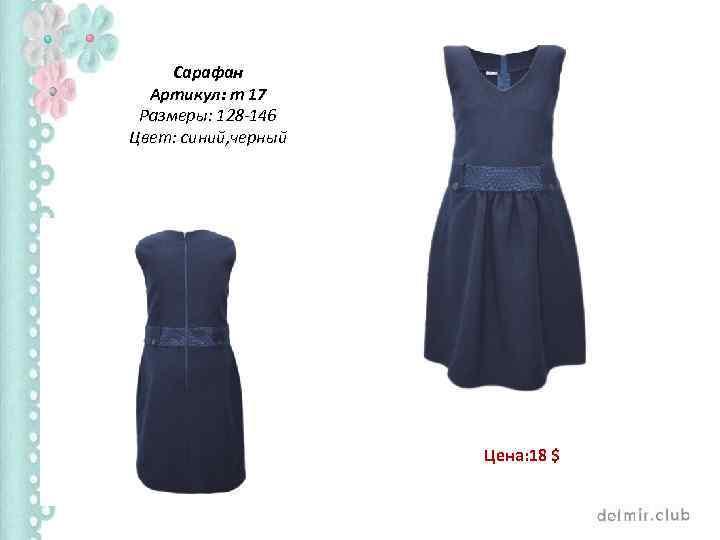 Сарафан Артикул: m 17 Размеры: 128 -146 Цвет: синий, черный Цена: 18 $
