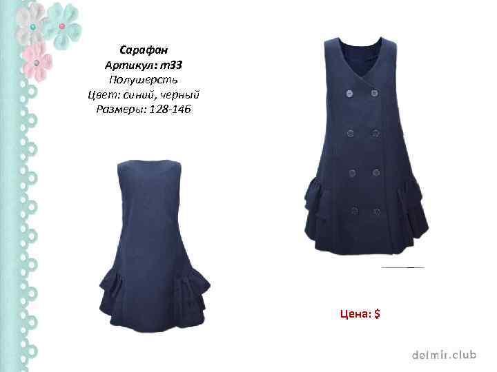 Сарафан Артикул: m 33 Полушерсть Цвет: синий, черный Размеры: 128 -146 Цена: $