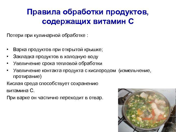 Правила обработки продуктов, содержащих витамин С Потери при кулинарной обработке : • • Варка