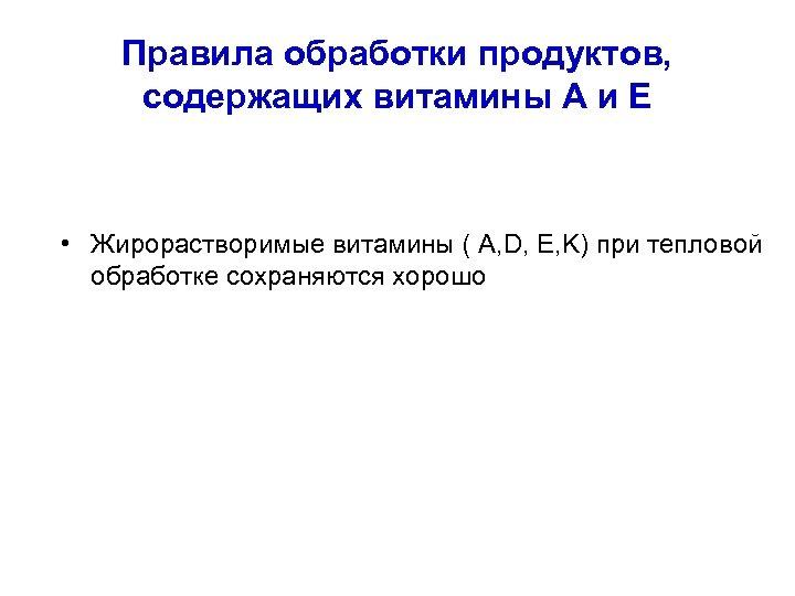 Правила обработки продуктов, содержащих витамины А и Е • Жирорастворимые витамины ( А, D,