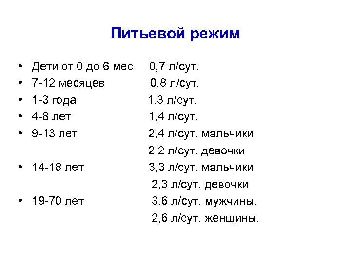 Питьевой режим • Дети от 0 до 6 мес 0, 7 л/сут. • 7