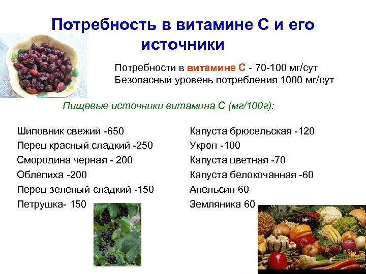 Потребность в витамине С и его источники Потребности в витамине С - 70 -100