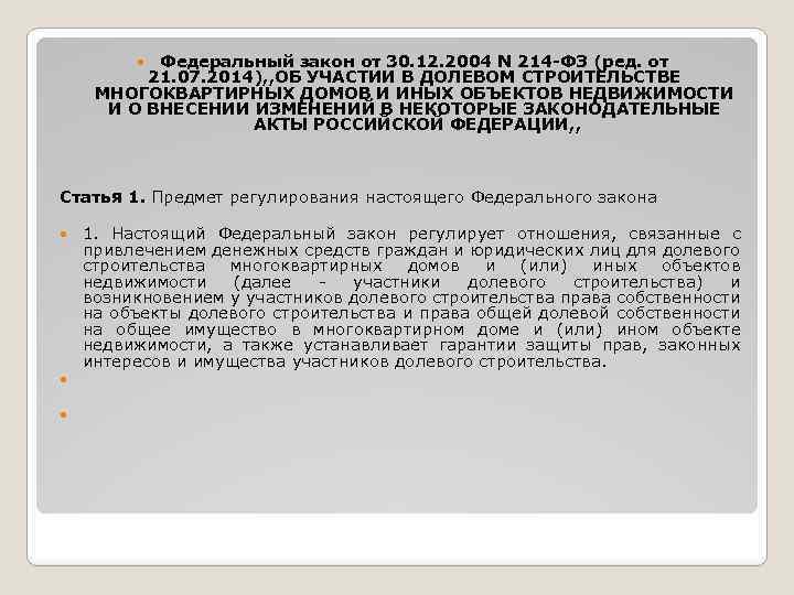 Федеральный закон рф n 117-фз