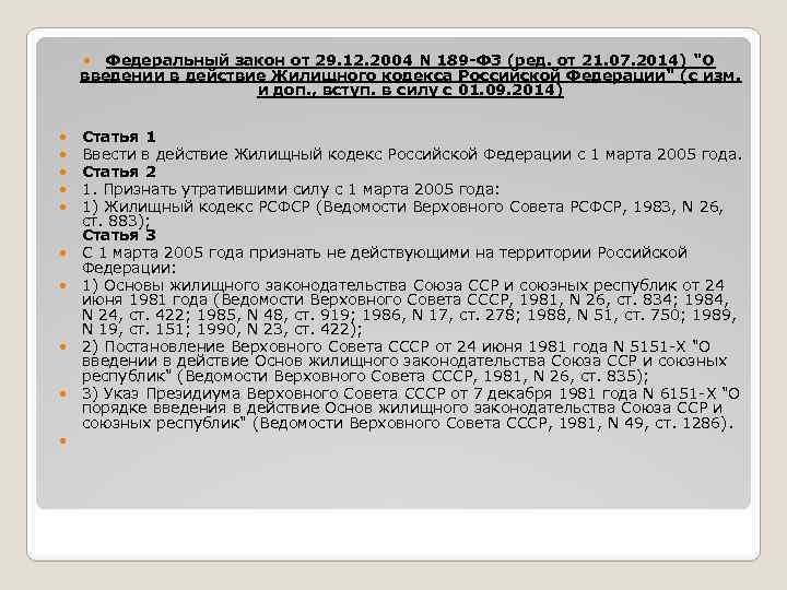 Федеральный закон о государственной гражданской службе в рф 79-фз