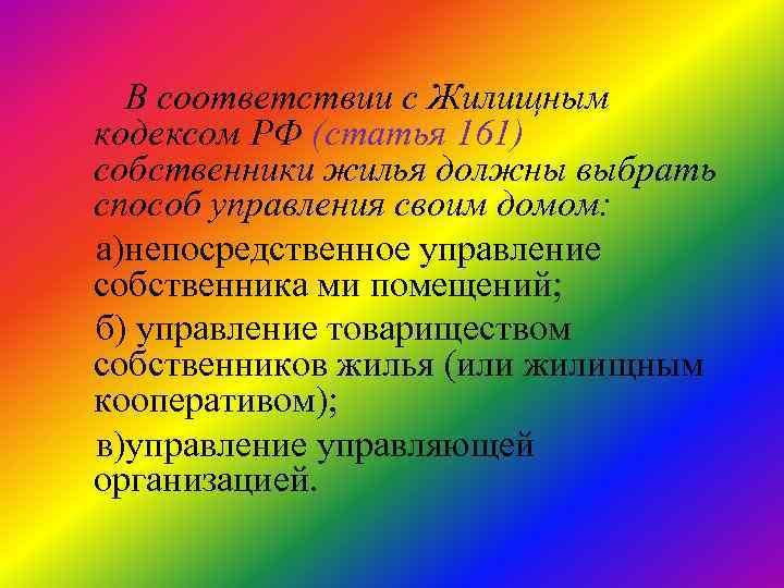 В соответствии с Жилищным кодексом РФ (статья 161) собственники жилья должны выбрать способ управления