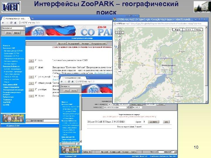 Интерфейсы Zoo. PARK – географический поиск 10