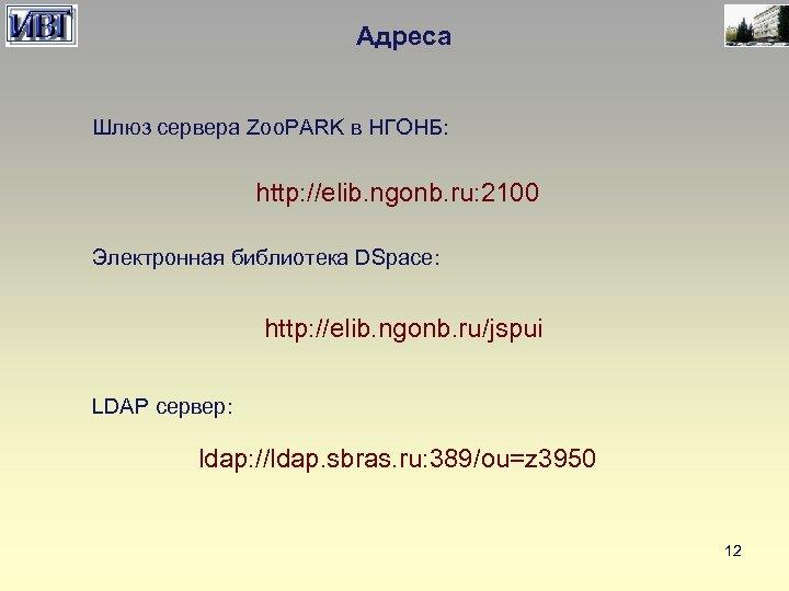 Адреса Шлюз сервера Zoo. PARK в НГОНБ: http: //elib. ngonb. ru: 2100 Электронная библиотека