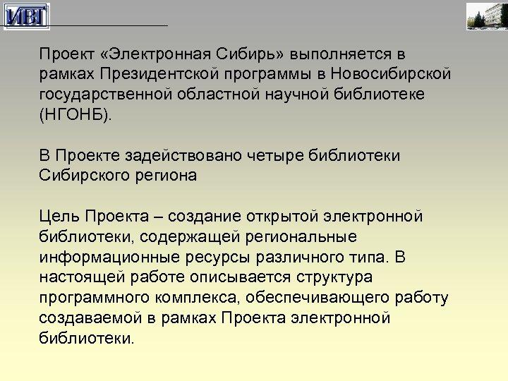 Проект «Электронная Сибирь» выполняется в рамках Президентской программы в Новосибирской государственной областной научной библиотеке