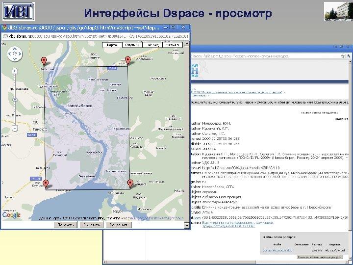 Интерфейсы Dspace - просмотр 7