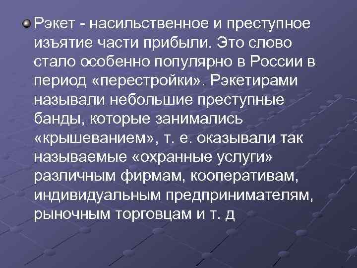 Рэкет насильственное и преступное изъятие части прибыли. Это слово стало особенно популярно в России