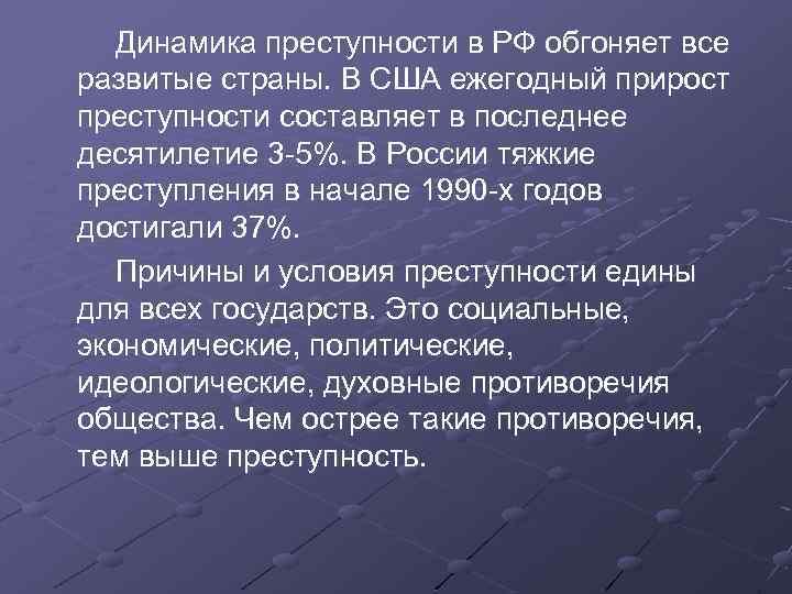 Динамика преступности в РФ обгоняет все развитые страны. В США ежегодный прирост преступности