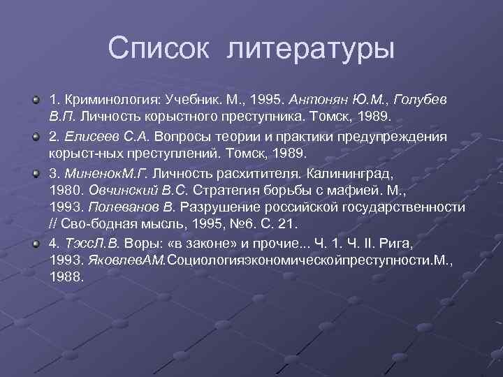 Список литературы 1. Криминология: Учебник. М. , 1995. Антонян Ю. М. , Голубев В.