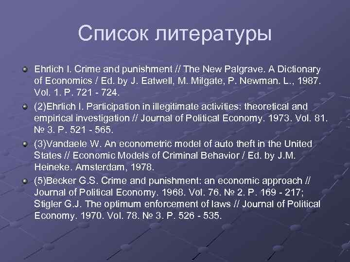 Список литературы Ehrlich I. Crime and punishment // The New Palgrave. A Dictionary of