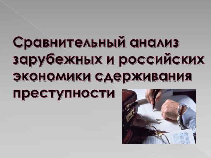 Сравнительный анализ зарубежных и российских экономики сдерживания преступности