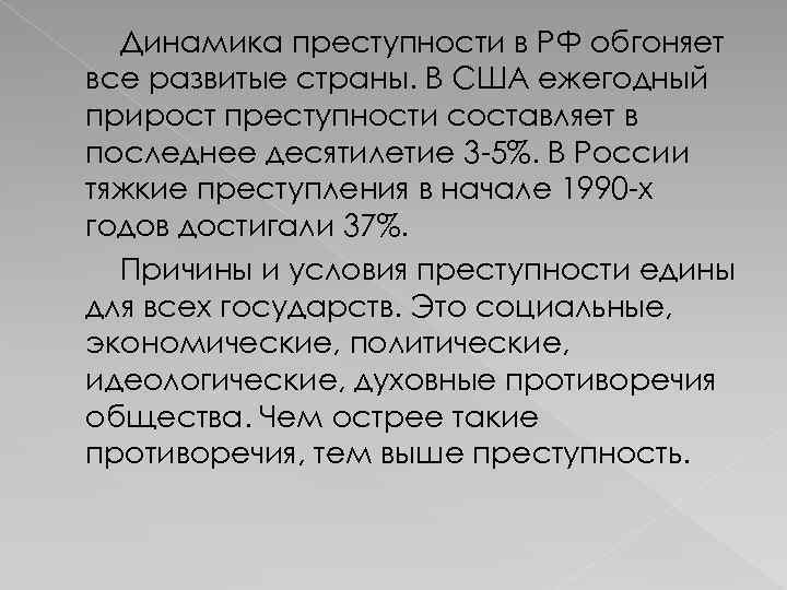 Динамика преступности в РФ обгоняет все развитые страны. В США ежегодный прирост преступности составляет