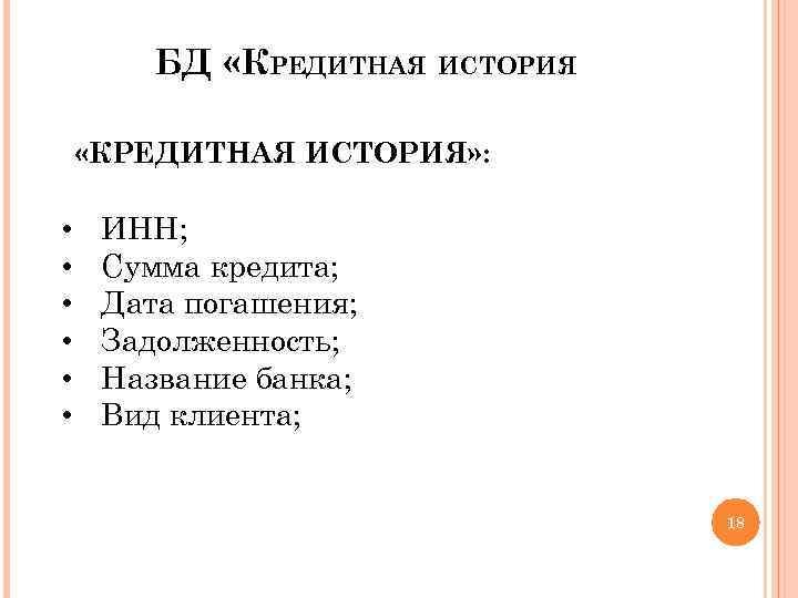 БД «КРЕДИТНАЯ ИСТОРИЯ» : • • • ИНН; Сумма кредита; Дата погашения; Задолженность; Название