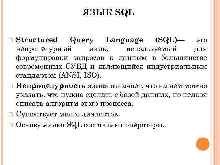 ЯЗЫК SQL Structured Query Language (SQL)— это непроцедурный язык, используемый для формулировки запросов к