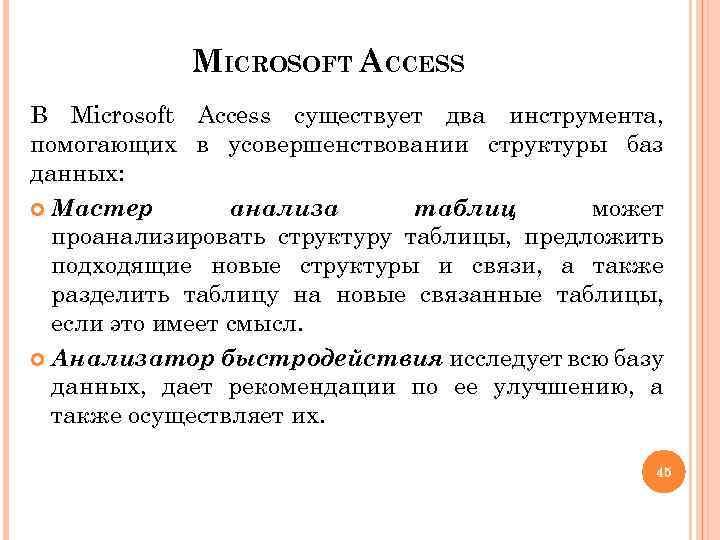 MICROSOFT ACCESS В Microsoft Access существует два инструмента, помогающих в усовершенствовании структуры баз данных: