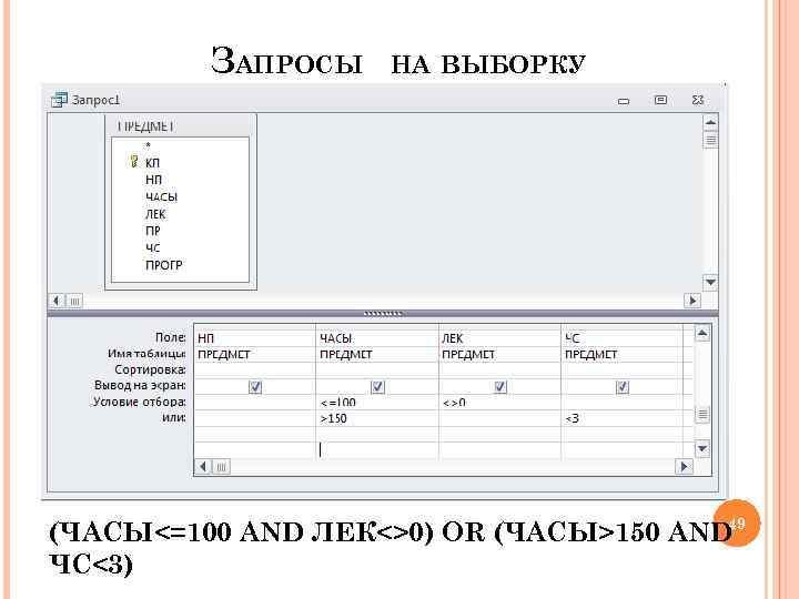 ЗАПРОСЫ НА ВЫБОРКУ (ЧАСЫ<=100 AND ЛЕК<>0) OR (ЧАСЫ>150 AND 49 ЧС<3)