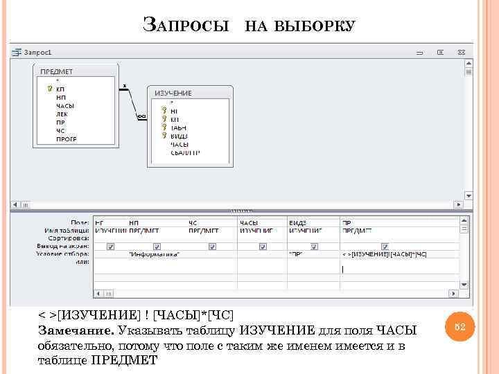 ЗАПРОСЫ НА ВЫБОРКУ < >[ИЗУЧЕНИЕ] ! [ЧАСЫ]*[ЧС] Замечание. Указывать таблицу ИЗУЧЕНИЕ для поля ЧАСЫ