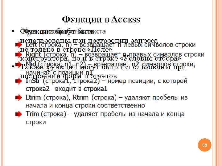 ФУНКЦИИ В ACCESS • Функции могут быть использованы при построении запроса не только в