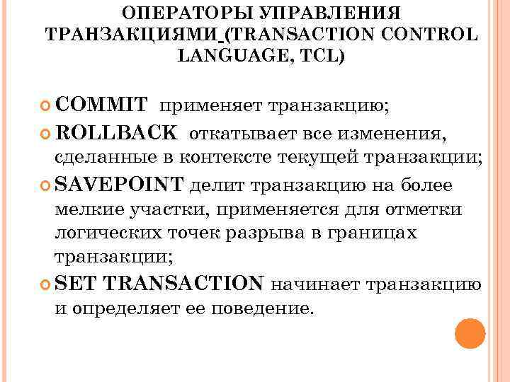 ОПЕРАТОРЫ УПРАВЛЕНИЯ ТРАНЗАКЦИЯМИ (TRANSACTION CONTROL LANGUAGE, TCL) применяет транзакцию; ROLLBACK откатывает все изменения, сделанные