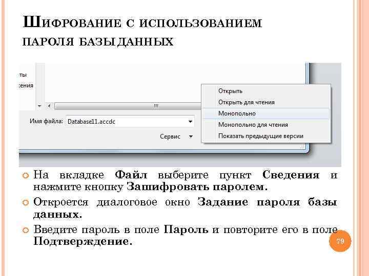 ШИФРОВАНИЕ С ИСПОЛЬЗОВАНИЕМ ПАРОЛЯ БАЗЫ ДАННЫХ Откройте в монопольном режиме базу данных, которую вы