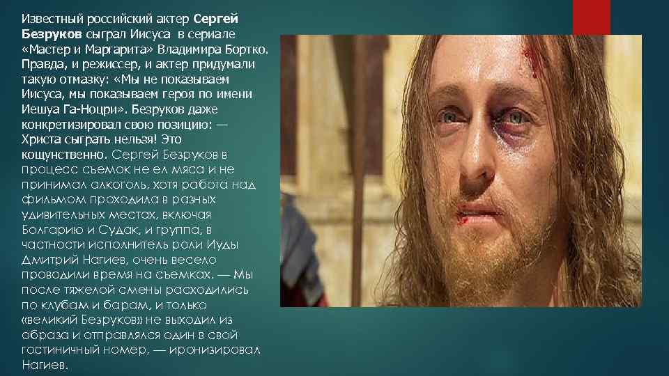 Известный российский актер Сергей Безруков сыграл Иисуса в сериале «Мастер и Маргарита» Владимира Бортко.