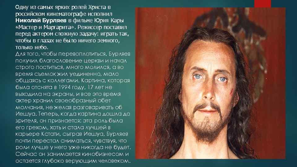 Одну из самых ярких ролей Христа в российском кинематографе исполнил Николай Бурляев в фильме