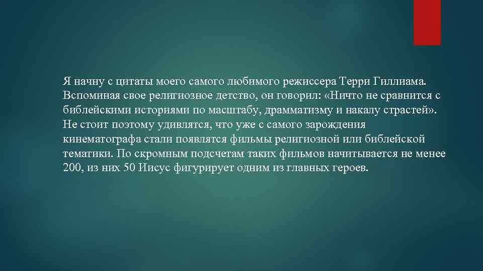 Я начну с цитаты моего самого любимого режиссера Терри Гиллиама. Вспоминая свое религиозное детство,