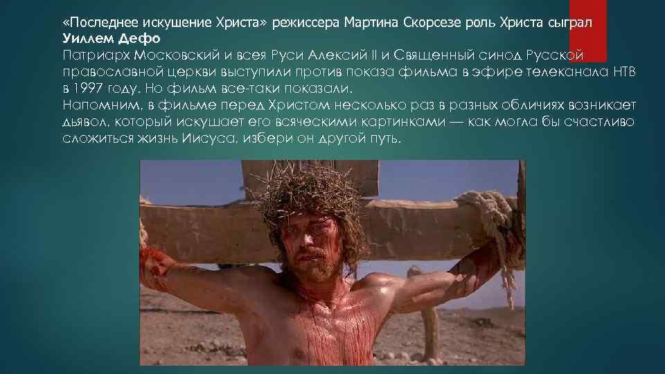 «Последнее искушение Христа» режиссера Мартина Скорсезе роль Христа сыграл Уиллем Дефо Патриарх Московский