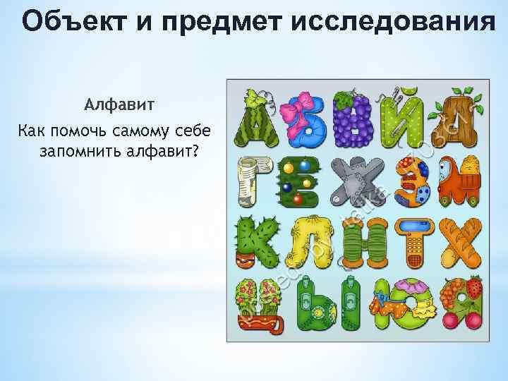 Объект и предмет исследования Алфавит Как помочь самому себе запомнить алфавит?