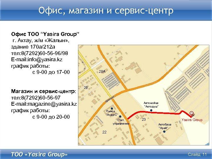"Офис, магазин и сервис-центр Офис ТОО ""Yasira Group"" г. Актау, ж/м «Жалын» , здание"