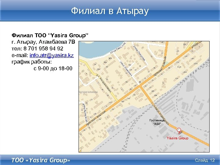 "Филиал в Атырау Филиал ТОО ""Yasira Group"" г. Атырау, Атамбаева 7 В тел: 8"