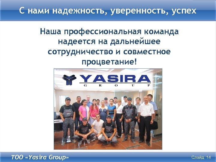 С нами надежность, уверенность, успех Наша профессиональная команда надеется на дальнейшее сотрудничество и совместное