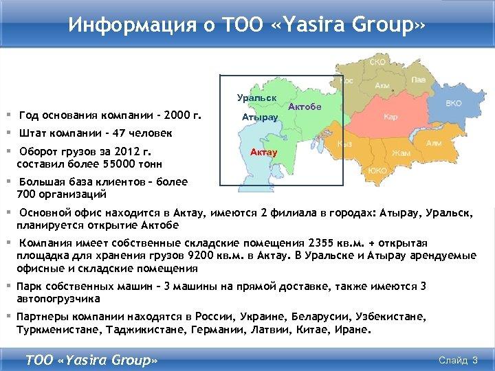 Информация о ТОО «Yasira Group» Уральск § Год основания компании - 2000 г. Атырау