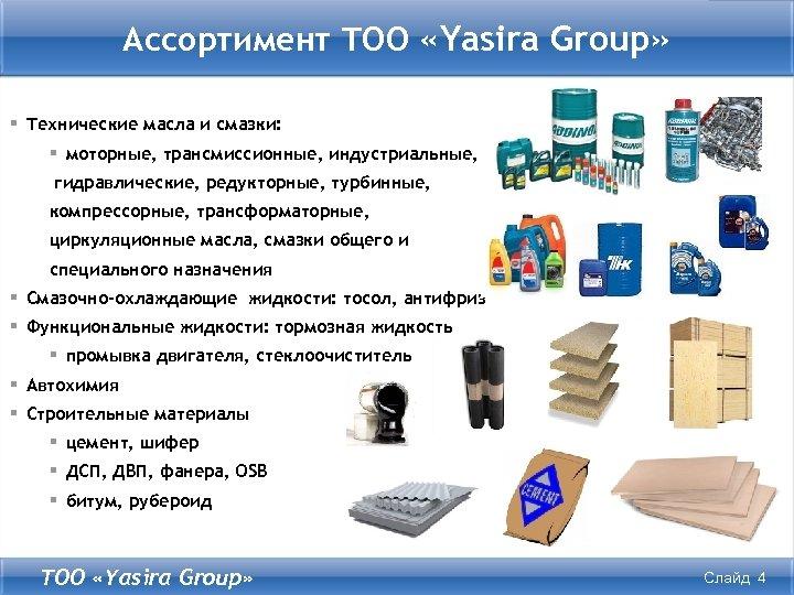 Ассортимент ТОО «Yasira Group» § Технические масла и смазки: § моторные, трансмиссионные, индустриальные, гидравлические,