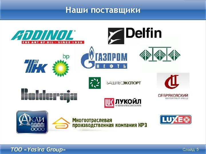 Наши поставщики ТОО «Yasira Group» Слайд 5