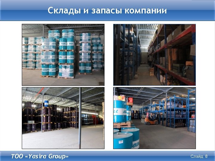 Склады и запасы компании ТОО «Yasira Group» Слайд 8