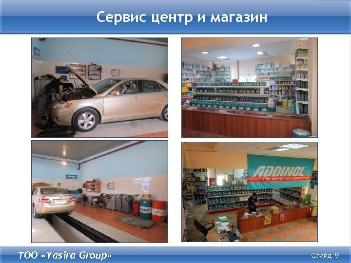 Сервис центр и магазин ТОО «Yasira Group» Слайд 9
