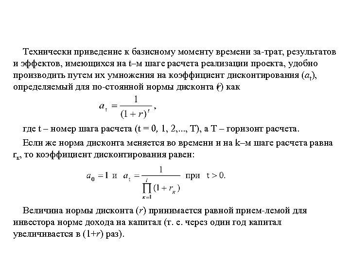 Технически приведение к базисному моменту времени за трат, результатов и эффектов, имеющихся на t–м